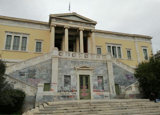 Афинский политехнический университет