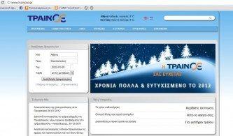 Стартовая страница сервиса trainose.gr