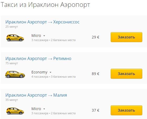 Тарифы такси из аэропорта Ираклиона