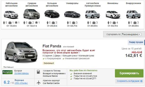 Цены на аренду авто на Крите в течение года колеблются в очень широком диапазоне.