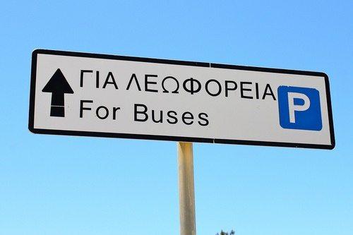 Правила дорожного движения на Кипре не разрешают парковку на желтой полосе вдоль бордюров