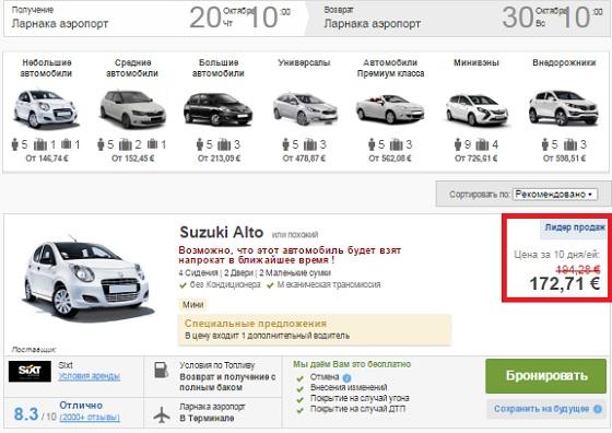 Цены на аренду машин в аэропорту Ларнаки