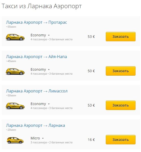 Тарифы на такси в аэропорту Ларнака на Кипре