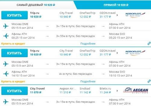 Купить авиабилеты Аэрофлот дешево сайт дешевые билеты на