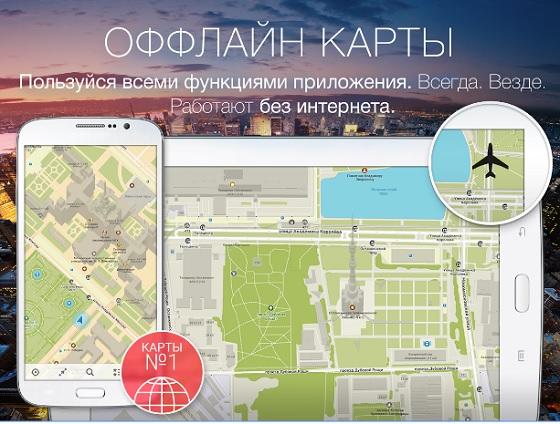 Приложение MAPS.ME выручит даже там, где нет интернета