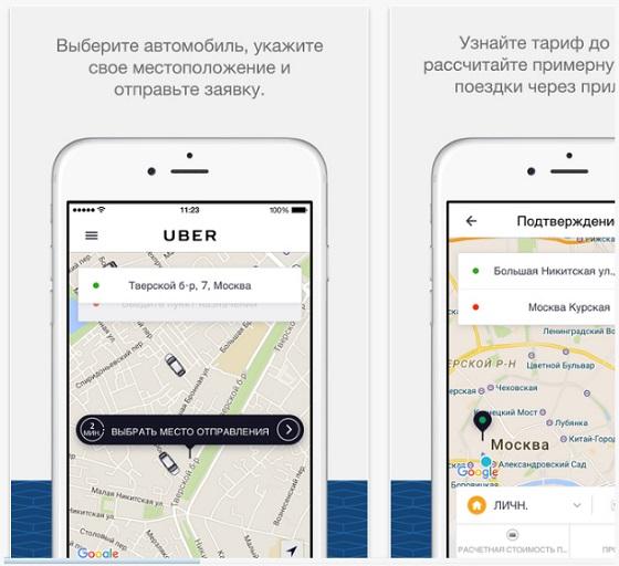 С Uber я впервые познакомился в Беларуси