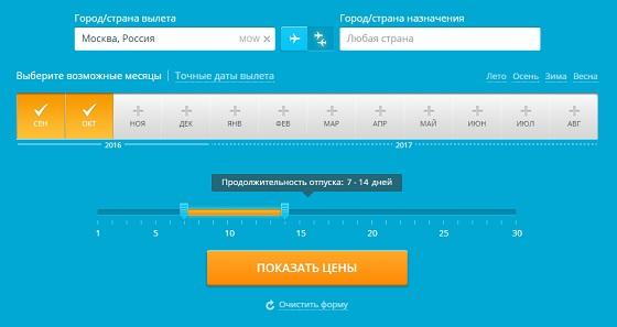 Якутск Ош авиабилеты, цена - Купить билет на самолет