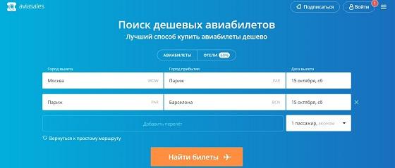 Официальный cайт: авиабилеты дешево на Airinme - ваш