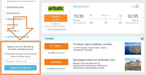 При поиске билета, можно подписаться на уведомления об изменении его цены