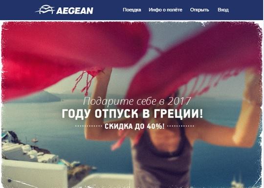 Во время распродаж скидки на Aegean Airlines достигают 50%