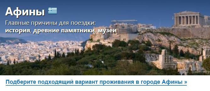 Афины за 1 день Отели