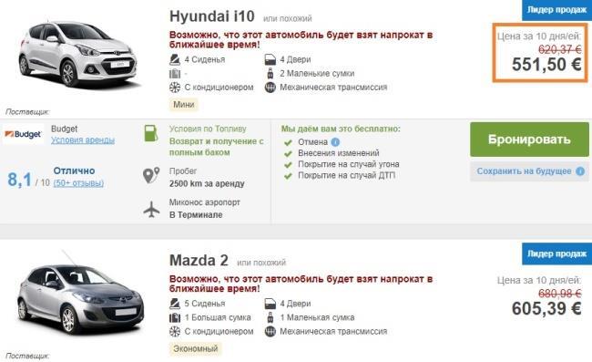 цены на аренду авто из аэропорта Миконос