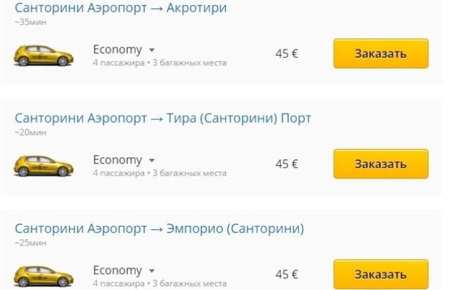 Тариф стоимости такси из аэропорта Санторини