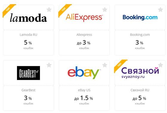 В Letyshops представлено более 1300 популярных магазинов и сервисов.