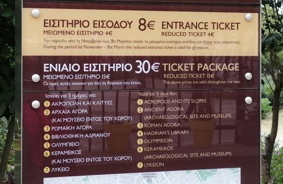 Специальный пакет в Афинах