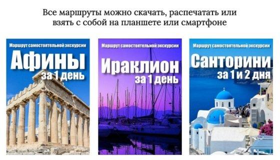 Маршруты по Греции от Grekoblog