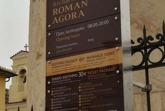 Единый билет Афины