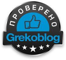 Проверено Grekoblog