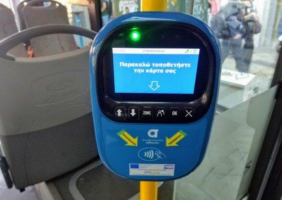 В автобусах, троллейбусах и трамваях билет необходимо приложить к валидатору в начале поездки.