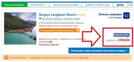 Langkawi booking
