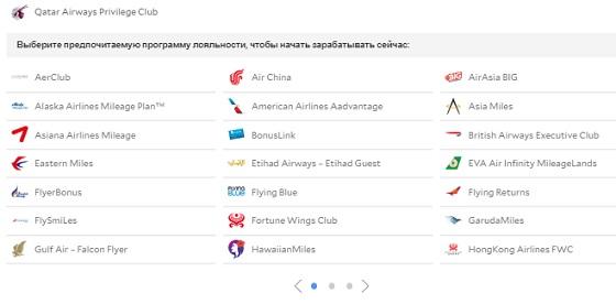 В аккаунте Agoda можно копить мили многих авиакомпаний.